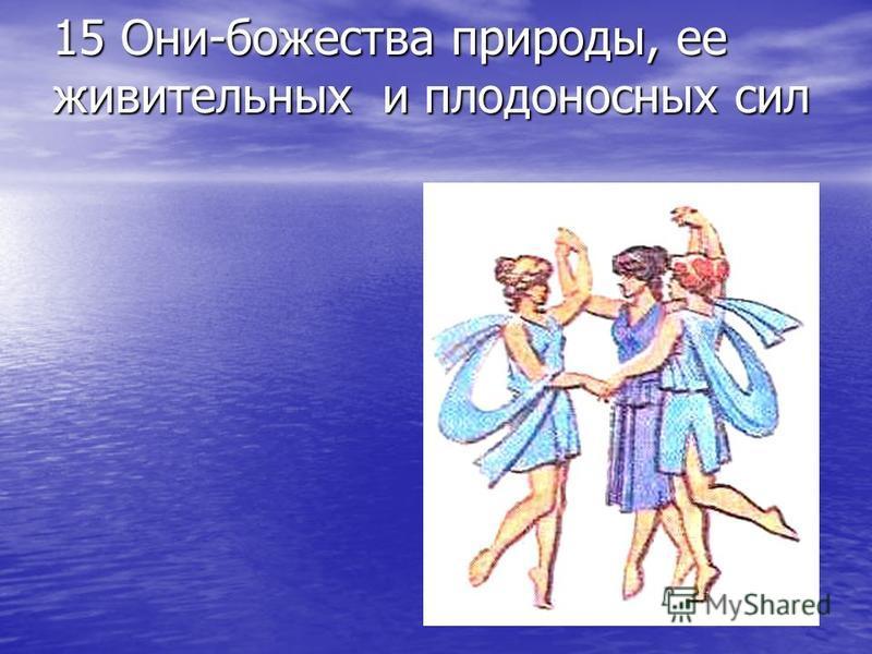 15 Они-божества природы, ее живительных и плодоносных сил