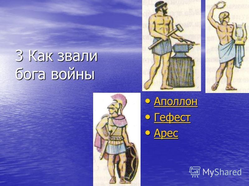 3 Как звали бога войны Аполлон Аполлон Аполлон Гефест Гефест Гефест Арес Арес Арес