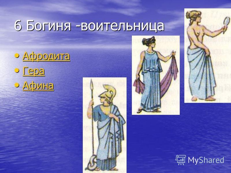 6 Богиня -воительница Афродита Афродита Афродита Гера Гера Гера Афина Афина Афина