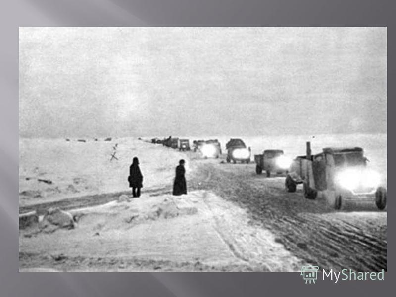 Магистралью, спасшей Ленинград от гибели, стала проложенная через Ладожское озеро « Дорога жизни »