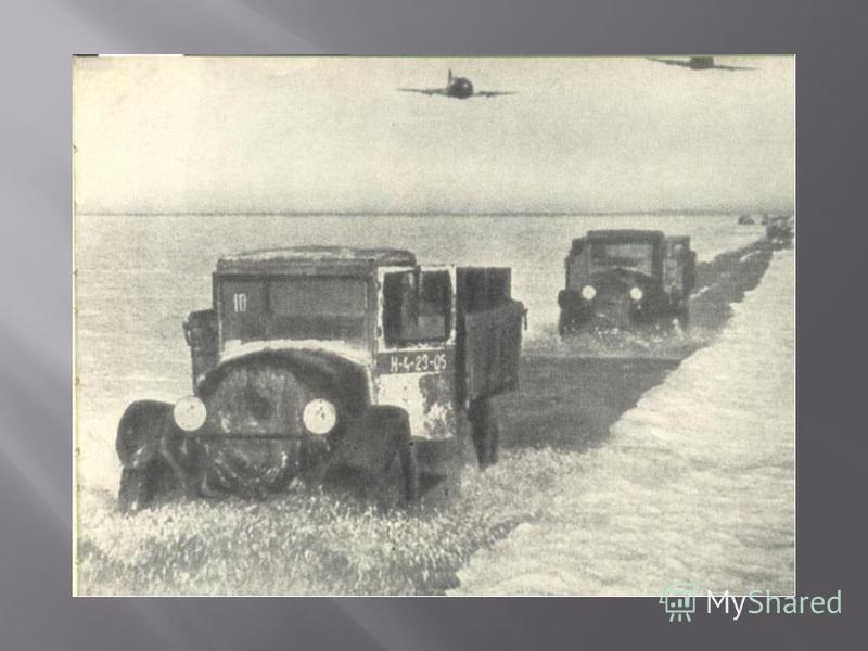 Эта транспортная артерия получила название « Дорога победы », одновременно имея еще одно – « Коридор смерти » Дорога проходила настолько близко к немецким позициям, что поезда подвергались артиллерийскому обстрелу со стороны гитлеровцев