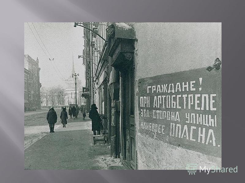 Звук метронома и сохраненная на одном из домов предупреждающая об артобстреле надпись стали символами блокады и стойкости жителей так и непокоренного нацистами Ленинграда