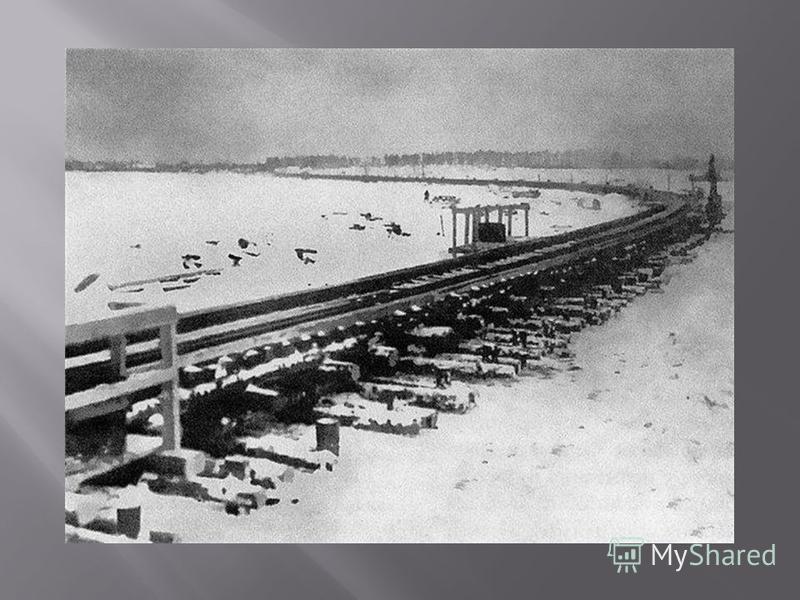 После прорыва блокады в январе 1943 года была проложена временная железная дорога Поляны – Шлиссельбург, позволившая организовать снабжение Ленинграда с помощью железнодорожного транспорта