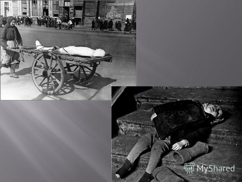 Всего за время блокады от голода и лишений погибло свыше 630 тысяч ленинградцев. Сегодня эта цифра оспаривается и имеет значение 1,5 млн человек Во время блокады женщины оказались устойчивее : из каждых 100 смертей в Ленинграде в этот период 63 прихо