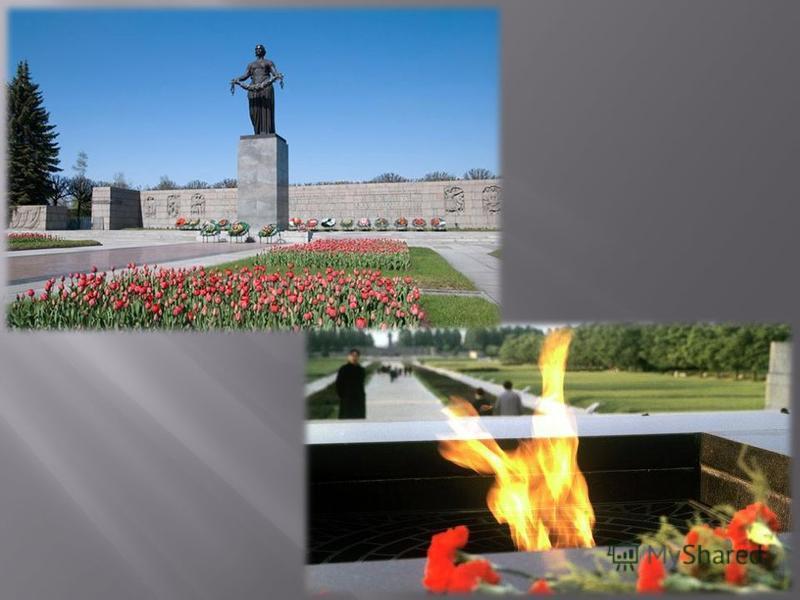 Пискарёвское мемориальное кладбище расположено на севере Санкт - Петербурга, одно из мест массовых захоронений жертв блокады Ленинграда и воинов Ленинградского фронта. На кладбище воздвигнут мемориал павшим
