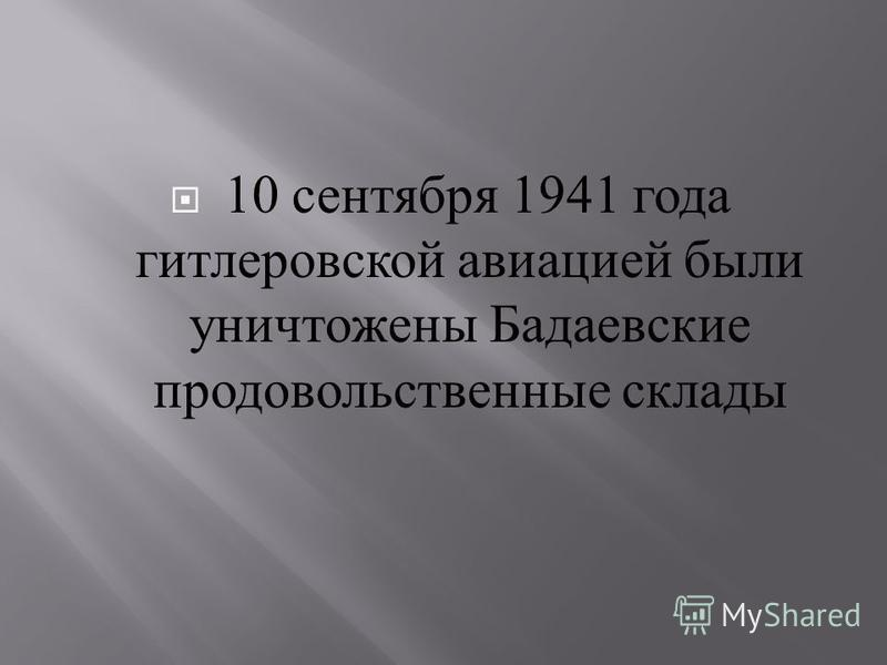 голод Главной проблемой осажденного Ленинграда стал голод