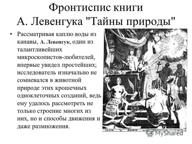 Фронтиспис книги А. Левенгука