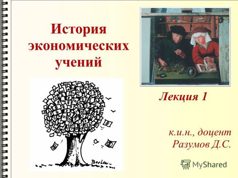 История экономических учений Лекция 1 к.и.н., доцент Разумов Д.С.