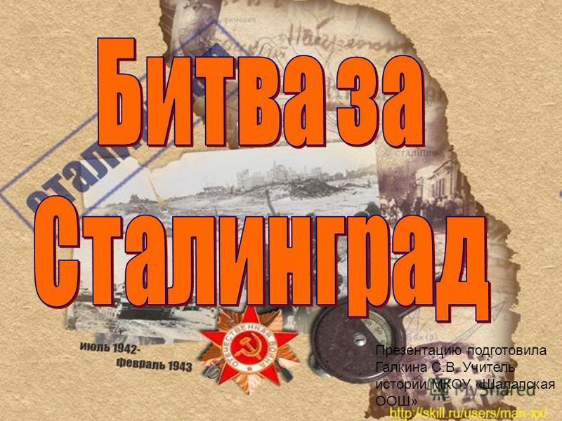 Презентацию подготовила Галкина С.В. Учитель истории МКОУ «Шалапская ООШ»