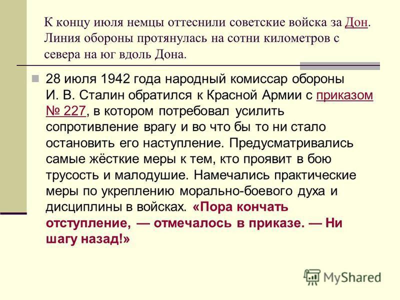 К концу июля немцы оттеснили советские войска за Дон. Линия обороны протянулась на сотни километров с севера на юг вдоль Дона.Дон 28 июля 1942 года народный комиссар обороны И. В. Сталин обратился к Красной Армии с приказом 227, в котором потребовал