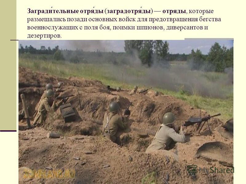 Загради́тельные отряд́ты (заградотрядд́ты) отрядты, которые размещались позади основных войск для предотвращения бегства военнослужащих с поля боя, поимки шпионов, диверсантов и дезертиров.