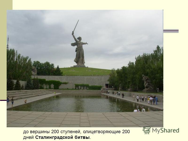 до вершины 200 ступеней, олицетворяющие 200 дней Сталинградской битвы.