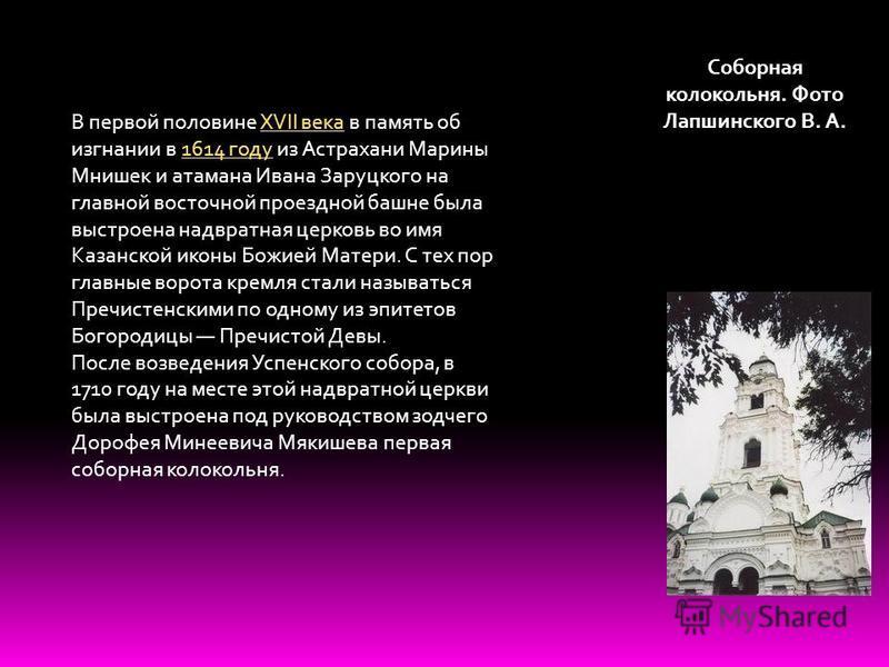 В первой половине XVII века в память об изгнании в 1614 году из Астрахани Марины Мнишек и атамана Ивана Заруцкого на главной восточной проездной башне была выстроена надвратная церковь во имя Казанской иконы Божией Матери. С тех пор главные ворота кр