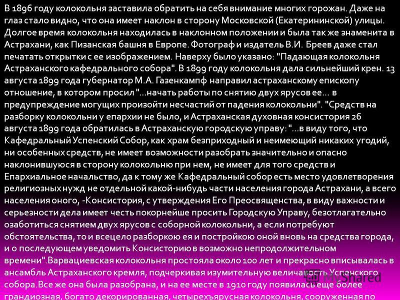 В 1896 году колокольня заставила обратить на себя внимание многих горожан. Даже на глаз стало видно, что она имеет наклон в сторону Московской (Екатерининской) улицы. Долгое время колокольня находилась в наклонном положении и была так же знаменита в