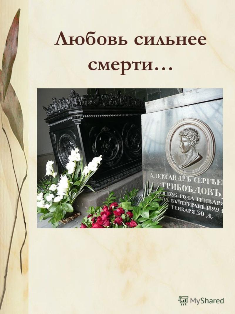 Любовь сильнее смерти…
