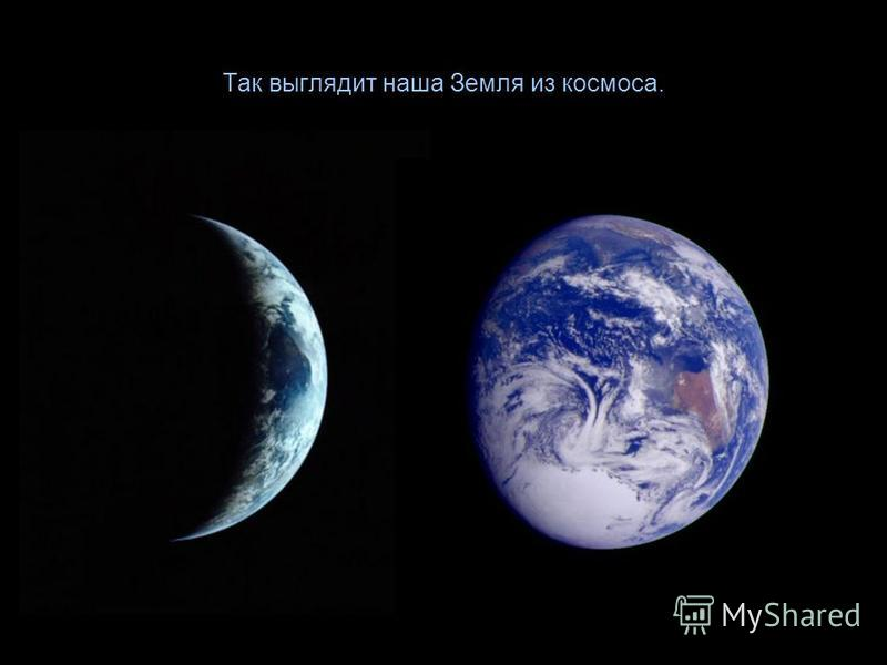 Так выглядит наша Земля из космоса.