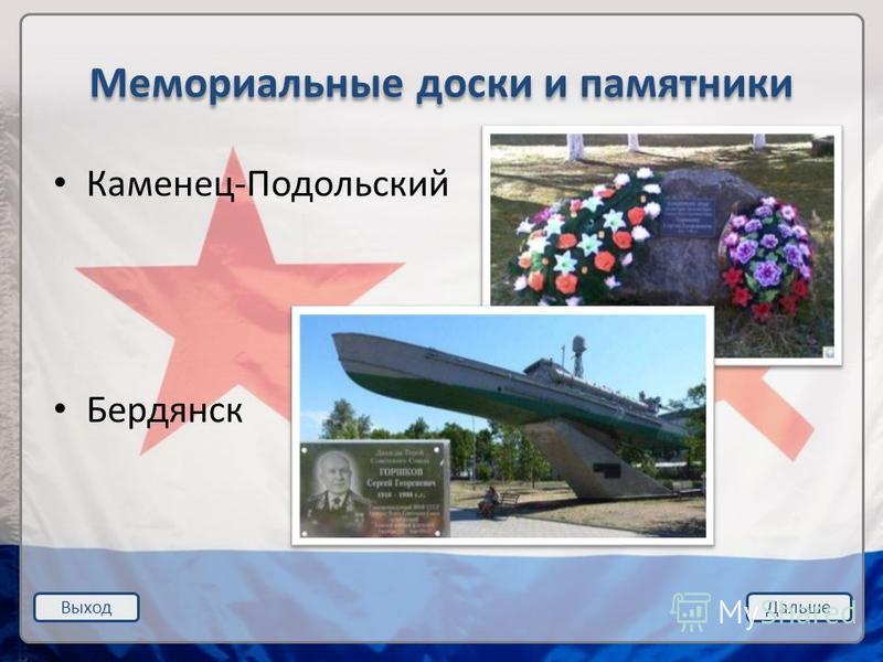 Выход Дальше Мемориальные доски и памятники Каменец-Подольский Бердянск