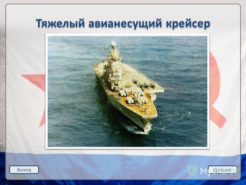Выход Дальше Тяжелый авианесущий крейсер