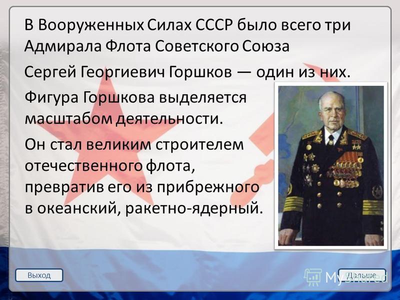 Выход Дальше В Вооруженных Силах СССР было всего три Адмирала Флота Советского Союза Сергей Георгиевич Горшков один из них. Фигура Горшкова выделяется масштабом деятельности. Он стал великим строителем отечественного флота, превратив его из прибрежно