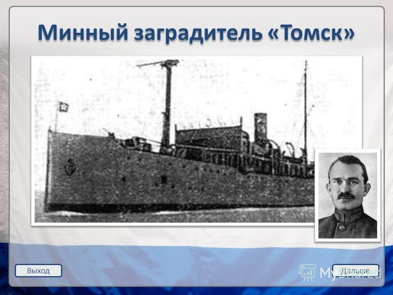 Выход Дальше Минный заградитель «Томск»