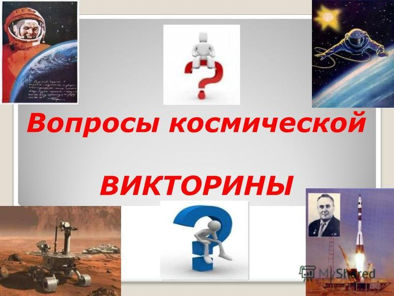 Вопросы космической ВИКТОРИНЫ