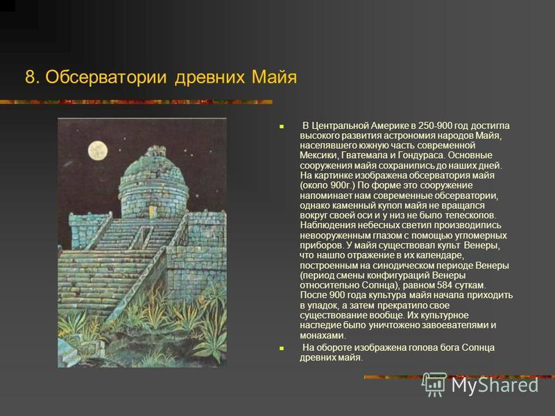 7. Астрономические представления в Индии В священных книгах древних индусов отражены их представления о строении мира, имеющие много общего с воззрениями египтян. Согласно этим представлениям, плоская Земля с громадной горой в центре поддерживается 4