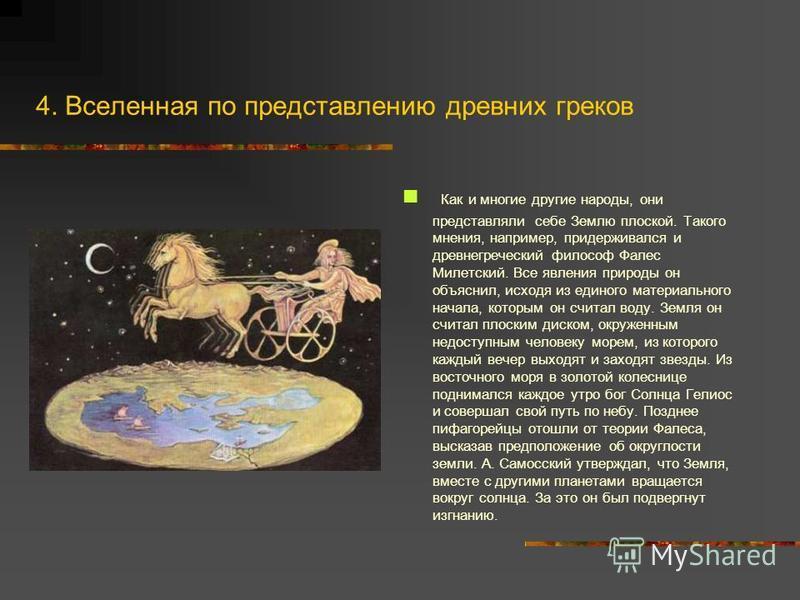 3. Представления о мире народов Междуречья Близки к древнеегипетским были и представления халдеев – народов, населявших Междуречье, начиная с 7 века до н.э. По их воззрениям Вселенная была замкнутым миром, в центре которого находилась Земля, покоивша
