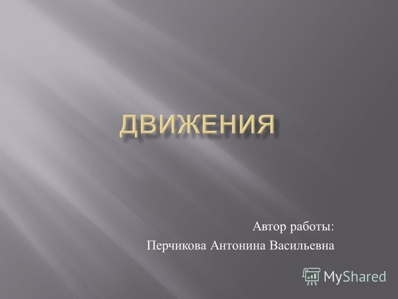 Автор работы : Перчикова Антонина Васильевна