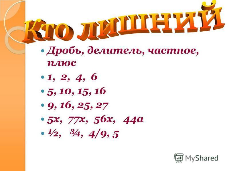 Дробь, делитель, частное, плюс 1, 2, 4, 6 5, 10, 15, 16 9, 16, 25, 27 5 х, 77 х, 56 х, 44 а ½, ¾, 4/9, 5