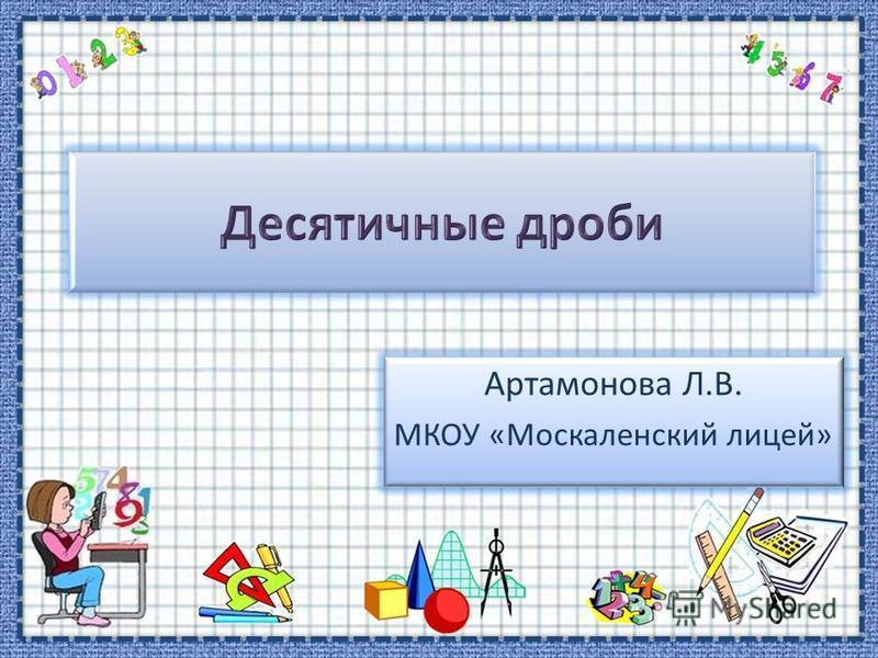Артамонова Л.В. МКОУ «Москаленский лицей»