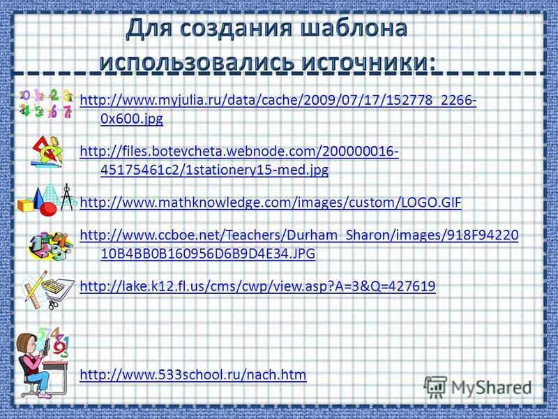 http://www.myjulia.ru/data/cache/2009/07/17/152778_2266- 0x600.jpg http://files.botevcheta.webnode.com/200000016- 45175461c2/1stationery15-med.jpg http://www.mathknowledge.com/images/custom/LOGO.GIF http://www.ccboe.net/Teachers/Durham_Sharon/images/