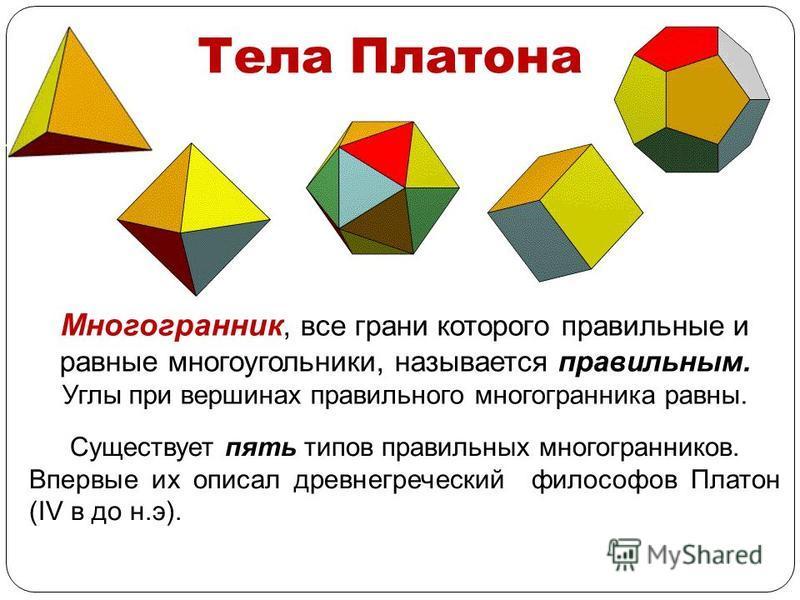 Пирамида - это многогранник, одна грань которого многоугольник, а остальные грани - треугольники с общей вершиной. Грани, отличные от основания, называются боковыми. Общая вершина боковых граней называется вершиной пирамиды. Ребра, соединяющие вершин