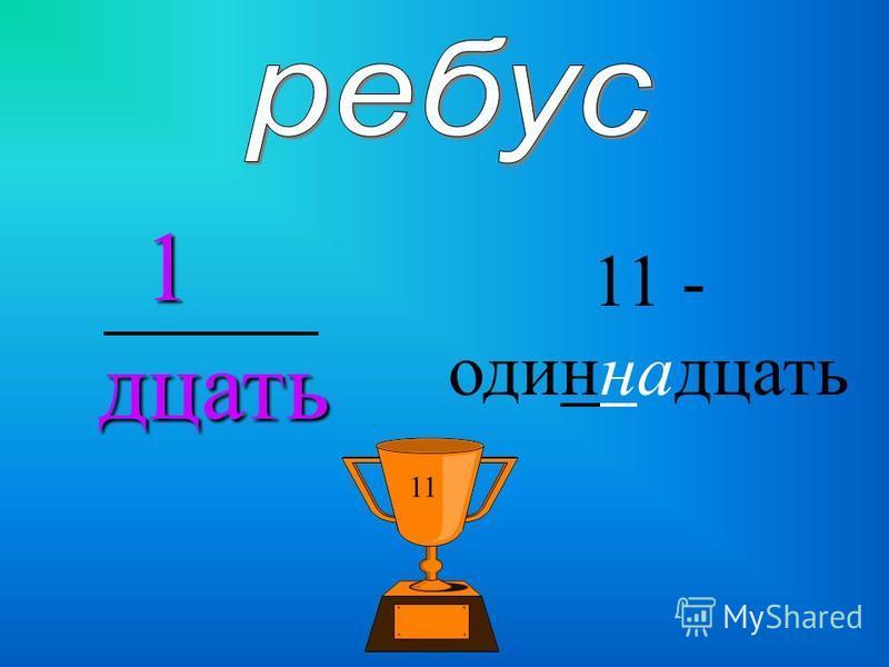 11- одиннадцать 12 - двенадцать 13 - тринадцать 14 - четырнадцать 15 - пятнадцать 16 - шестнадцать 17 - семнадцать 18 - восемнадцать 19 - девятнадцать Название этих чисел можно запомнить так: единицы «встали» на десяток (дцать) 3 на дцать = тринадцат