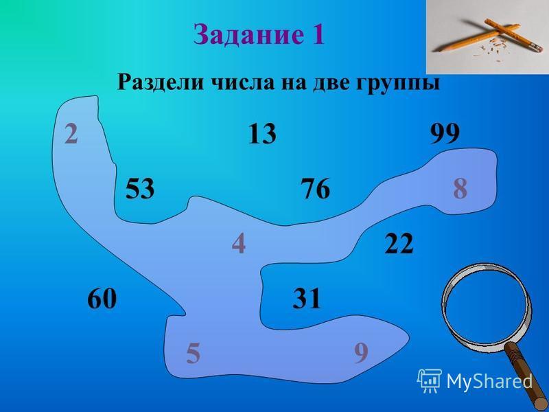 Что такое двузначные числа? Это числа, в записи которых используются две цифры (два знака). 10, 28, 66 и др.