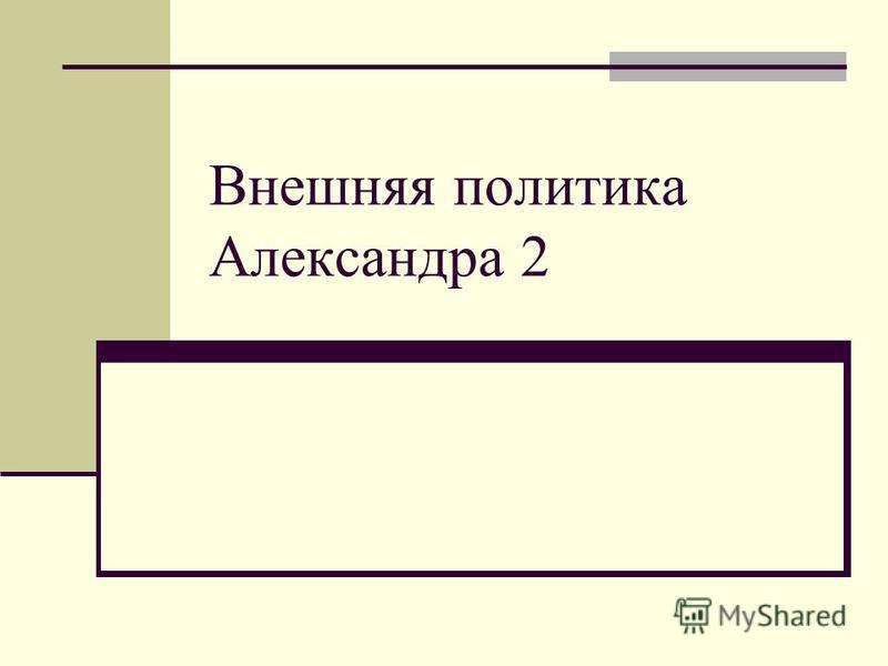 Внешняя политика Александра 2