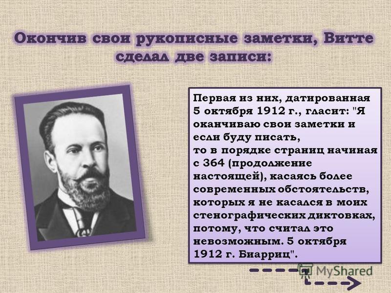 Первая из них, датированная 5 октября 1912 г., гласит:
