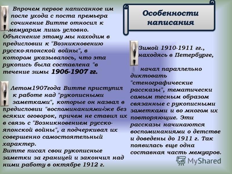 Летом 1907 года Витте приступил к работе над