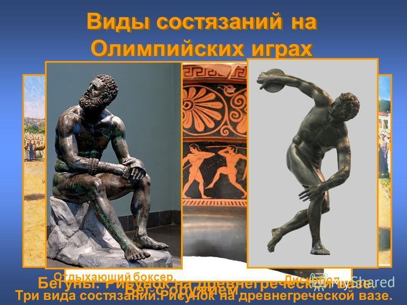 Виды состязаний на Олимпийских играх Бегуны. Рисунок на древнегреческой вазе. Бег с оружием. Три вида состязаний.Рисунок на древнегреческой вазе. Отдыхающий боксер. Дискобол.