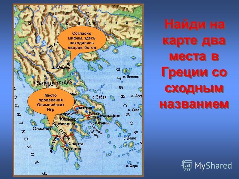 Согласно мифам, здесь находились дворцы богов Место проведения Олимпийских Игр Найди на карте два места в Греции со сходным названием