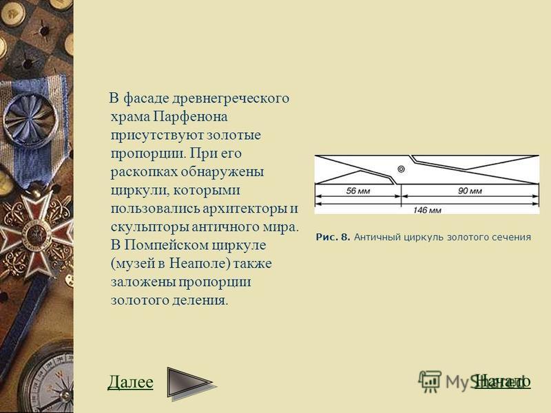 Греки были искусными геометрами. Даже арифметике обучали своих детей при помощи геометрических фигур. Квадрат Пифагора и диагональ этого квадрата были основанием для построения динамических прямоугольников. Рис. 7. Динамические прямоугольники Далее Н
