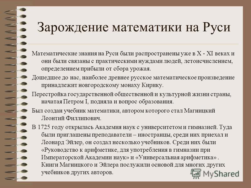 Зарождение математики на Руси Математические знания на Руси были распространены уже в X - XI веках и они были связаны с практическими нуждами людей, летоисчислением, определением прибыли от сбора урожая. Дошедшее до нас, наиболее древнее русское мате