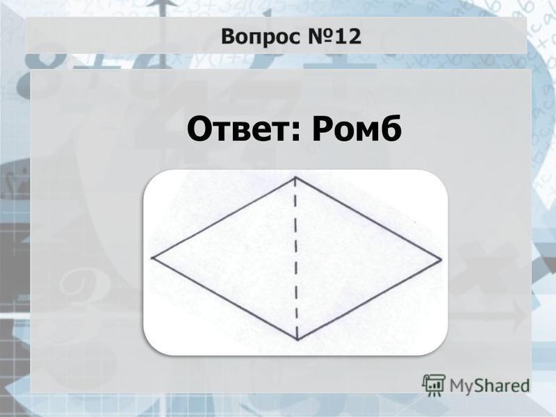 Ответ: Ромб