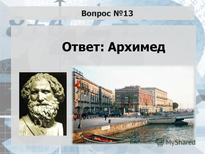 Ответ: Архимед