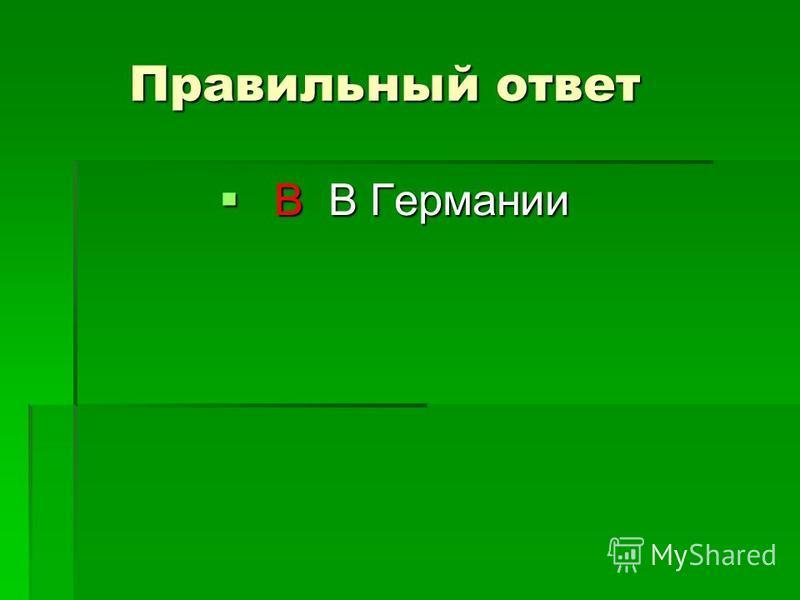 2000 Где известный математик С.В. Ковалевская получила высшее образование? А В России B В Германии С В Швейцарии D В Англии