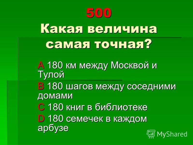 Правильный ответ B Сорок десятков B Сорок десятков