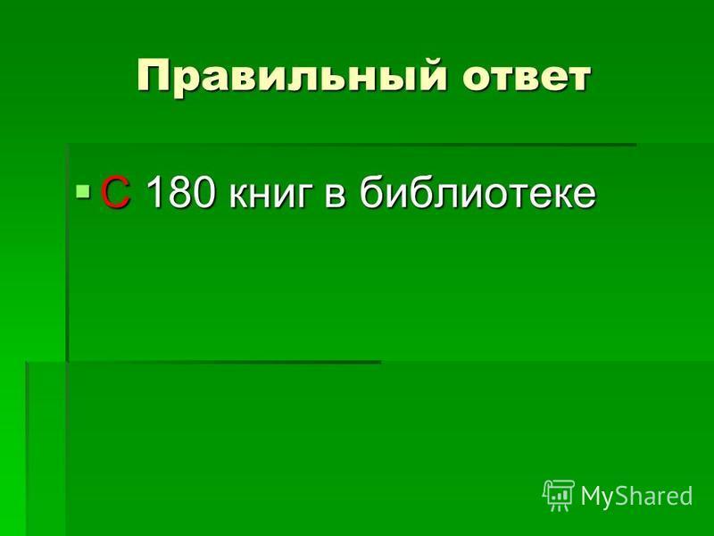 500 Какая величина самая точная? A 180 км между Москвой и Тулой B 180 шагов между соседними домами C 180 книг в библиотеке D 180 семечек в каждом арбузе