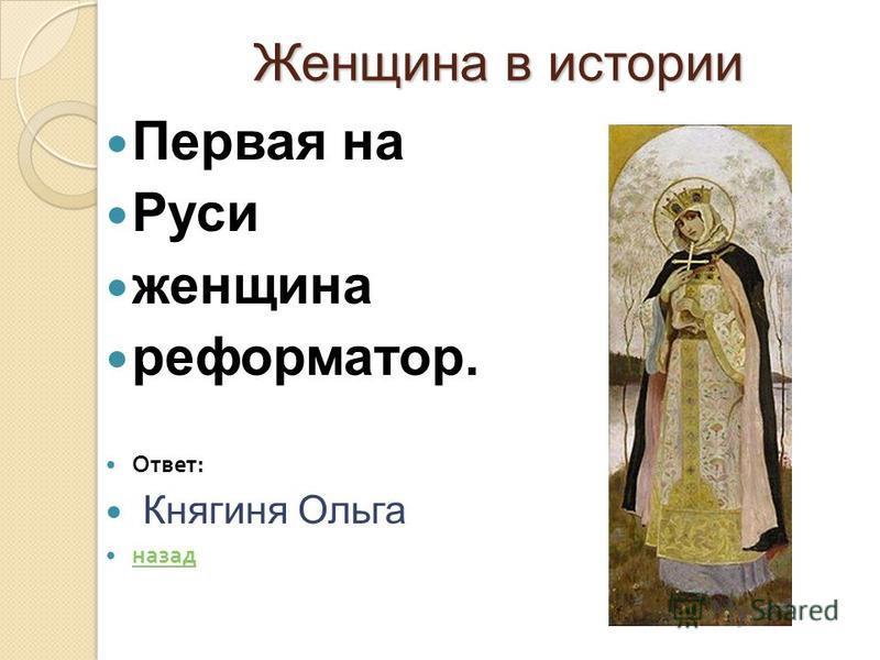 Женщина в истории Первая на Руси женщина реформатор. Ответ : Княгиня Ольга назад