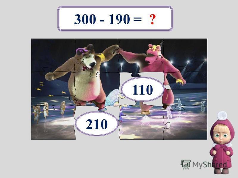 100 + 250 = ? 350 450 300