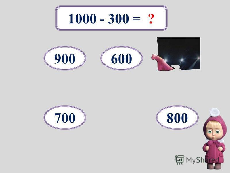 250 + 50 = ? 300 400 200 500