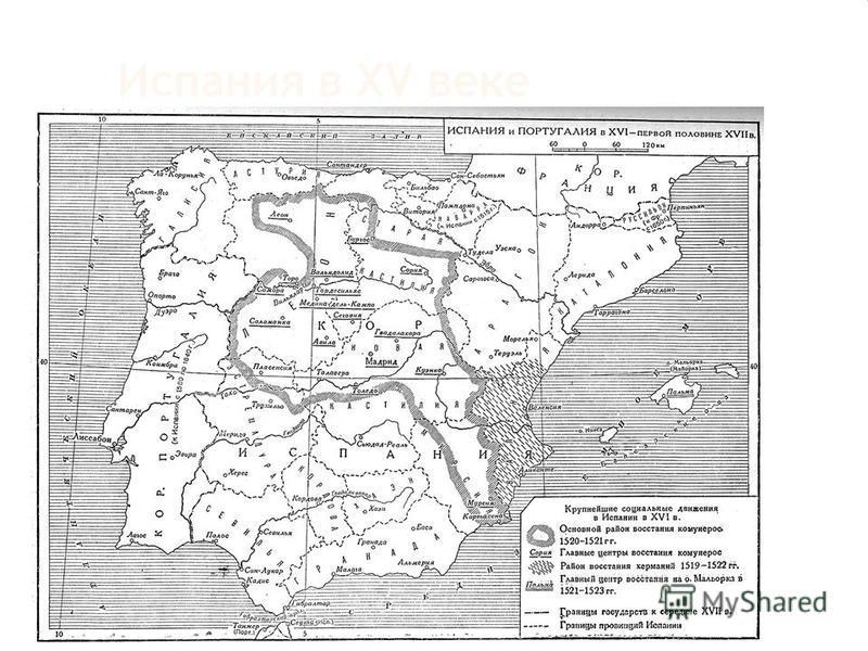 Испания в XV веке